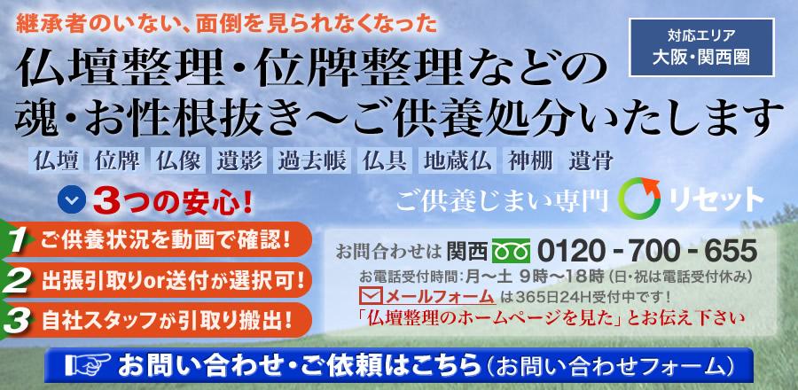 ご供養仕舞い専門 | リセット大阪