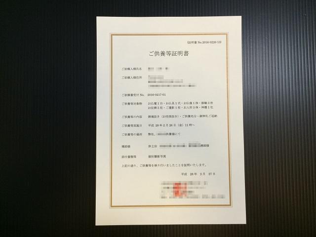 供養証明書の例