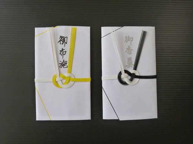 法事・法要での、お布施袋の書き方マナー:袋の選び方、書き方、お金の入れ方