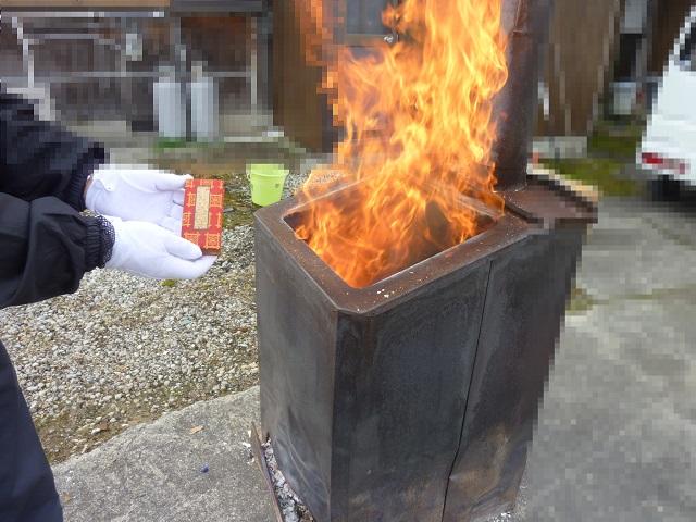 過去帳お焚き上げ供養の例2