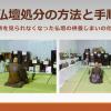 【動画版】仏壇処分の方法と手順:面倒を見られなくなった仏壇の供養じまいの仕方