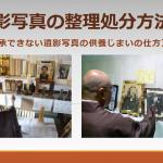 【動画版】遺影写真の整理処分方法:継承できない遺影写真の供養じまいの仕方