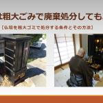 【動画版】仏壇は粗大ごみで廃棄処分してもよいか?